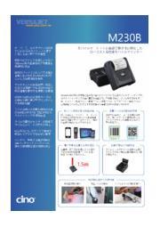 M230B製品カタログ 表紙画像