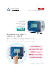 ウォルケムコントローラ W600シリーズ 表紙画像