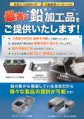 『ヨシザワLAの鉛加工品』