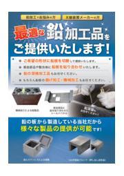 『ヨシザワLAの鉛加工品』 表紙画像