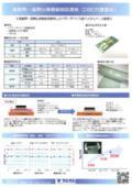 基板『高耐熱・高熱伝導絶縁樹脂基板』