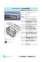 デスクトップ・ケース - propacPRO 表紙画像