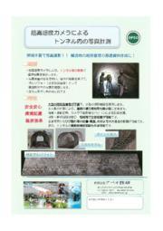 『超高感度カメラによるトンネル内の写真計測』 表紙画像