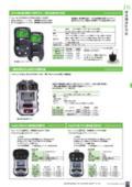 環境関連計測器 製品カタログ 表紙画像