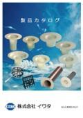 配管用品 FRPドレン 株式会社イワタの製品カタログ 表紙画像