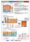 排水の浮上分離 事例集 表紙画像