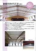 耐震天井「耐震天井ATS工法(直付)」 表紙画像