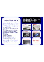 プラスチック成型業務【短納期、小ロットに対応しています!】 表紙画像