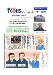 「TECHS-BK」マンガ付き導入事例~株式会社エヌテック様~ 表紙画像