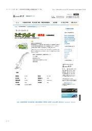 小荷物専用昇降機 「スーパージャガーII」 表紙画像
