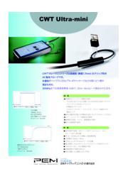AC電流プローブ『CWT Ultra-mini』 表紙画像