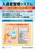 制御・監視ソリューション 「入退室管理システム」