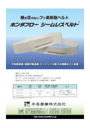 継ぎ目のないフッ素樹脂ベルト『ホンダフロー シームレスベルト』 表紙画像