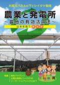 農業と発電所~ソーラーシェアリングによる農地の活用法
