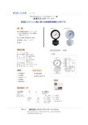 ポリプロピレン・テフロン製『隔膜コネクタ一体型圧力計 PG-60P』 表紙画像