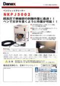 ペンジェットクリーナー 「NKPJ5002」
