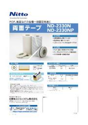 工業用テープ『両面テープ ND-2330N/ND-2330NP』 表紙画像