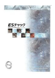 凍結チャックシステム『ESチャック』 表紙画像