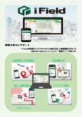 位置情報/現場支援システム【iField(アイフィールド)】