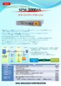 スマートパワーマネージャ(SPM-2000AS)リーフレット