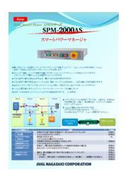 スマートパワーマネージャ(SPM-2000AS)リーフレット 表紙画像