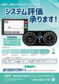 車載用ECU開発などのVモデル向け『システム評価受託サービス』