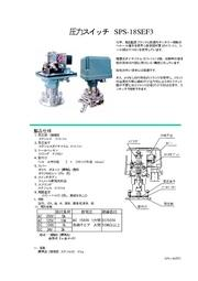 端子台付防水型圧力スイッチ(隔膜型) SPS-18SEF3 表紙画像