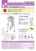 ステンレスジャケット型フランジオープン加圧容器 脚付 加圧ユニット【PCN-O-J-L-UT】 表紙画像