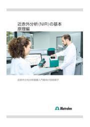【技術資料】近赤外分析 (NIR) の基本 原理編 表紙画像