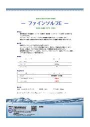 洗浄・溶解剤「ファインソルブE」【環境対応型】 製品カタログ 表紙画像