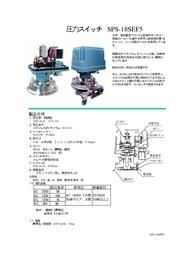 端子台付防水型圧力スイッチ(隔膜型) SPS-18SEF5 表紙画像