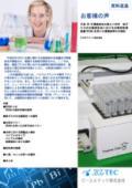 【技術資料進呈】排出ガス中の水銀測定法における自動前処理装置DEENAを用いた業務効率化の検討 表紙画像