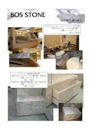 BOSストーン 制作納入例Vol.01 表紙画像