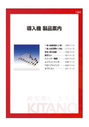 『真空機用導入機シリーズ 総合カタログ』※無料進呈中 表紙画像
