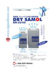 電子冷却式除湿機『DRY SAMOL DR-03/DR-06』 表紙画像