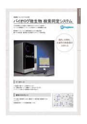 バイオログ微生物 検索同定システム 表紙画像