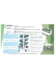 塩化ビニル製防汎用マット 表紙画像