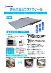 計量器『防水型低床フロアスケール』 表紙画像
