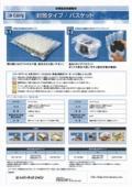 封筒型空気緩衝材「封筒タイプ」の製品カタログ