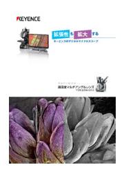 VHX-D500/D510 拡張性も拡大するキーエンスのデジタルマイクロスコープ 表紙画像