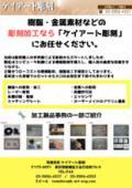 金属素材 彫刻加工サービス カタログ