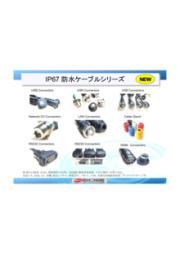 IP67 防水ケーブルシリーズ 表紙画像