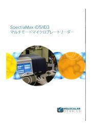 マイクロプレートリーダー『SpectraMax iD5/iD3』 表紙画像