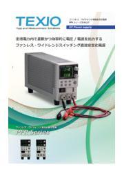 ワイドレンジ直流安定化電源『PFRシリーズ』 表紙画像