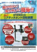 『細穴放電加工用 アタッチメント回転装置』
