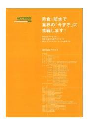 防食・防水商品「ラスタッフシリーズ」 表紙画像