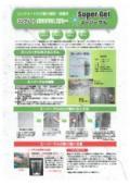 コンクリートひび割れ補修・保護材『スーパーゲル』 表紙画像