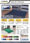 マット製品総合カタログ オフィスビル、商業施設、公共施設向け  表紙画像