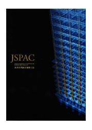 耐震技術『JSPAC工法』のご紹介 表紙画像