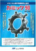 メカニカル継手用離脱防止金具『カミック90』